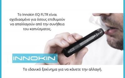 Ηλεκτρονικό τσιγάρο Innokin EQ FLTR Pod Kit, ο ιδανικός τρόπος για να κόψετε το κάπνισμα | VapeLand.gr